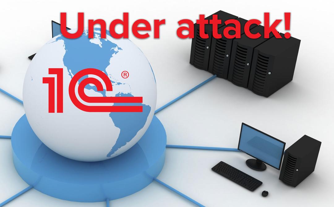 Злоумышленники взламывают «бухгалтерские» сервера с программой 1С